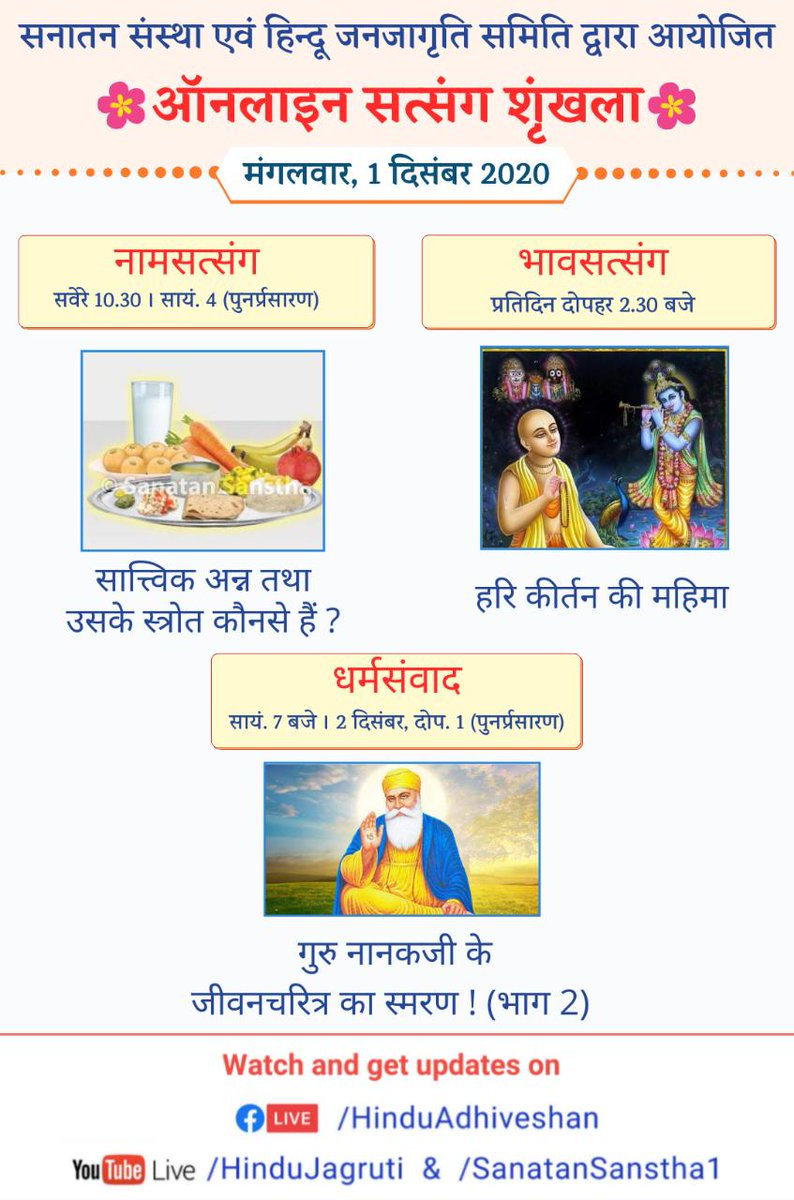 #Mustlitsen_satsang  Online  Learn the greatness of #Hindu Dharma & increase your Devotion            🌸 :#Science underlying Dharmik acts : #foodie   🔸Sattvik diet and its origins  🌸 #spiritualawakening : BEAUTY & GREATNESS of Hari kirtan.  #healthcare https://t.co/8bMYngThE5