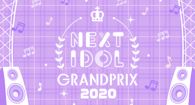 NEXT IDOL GRANDPRIX 公式さんの投稿画像