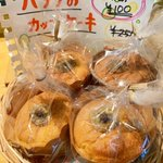Image for the Tweet beginning: cafe de M (カフェ・ド・エム) バナナのカップケーキが本日賞味期限の為SALE🤑 店内でもテイクアウトでも100円となりまーす🧡お早めに🥰