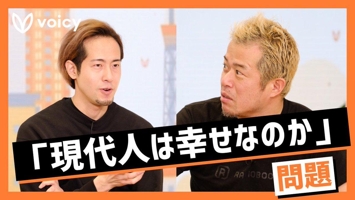 ✨#Voicyファンフェスタ セッション動画公開✨北野唯我さん@yuigak・謎の男 Tさん・田端信太郎さん@tabbataが対談!📝「現代人は幸せなのか」問題👇トークセッションを視聴!感想ツイートお待ちしています♪#Voicy
