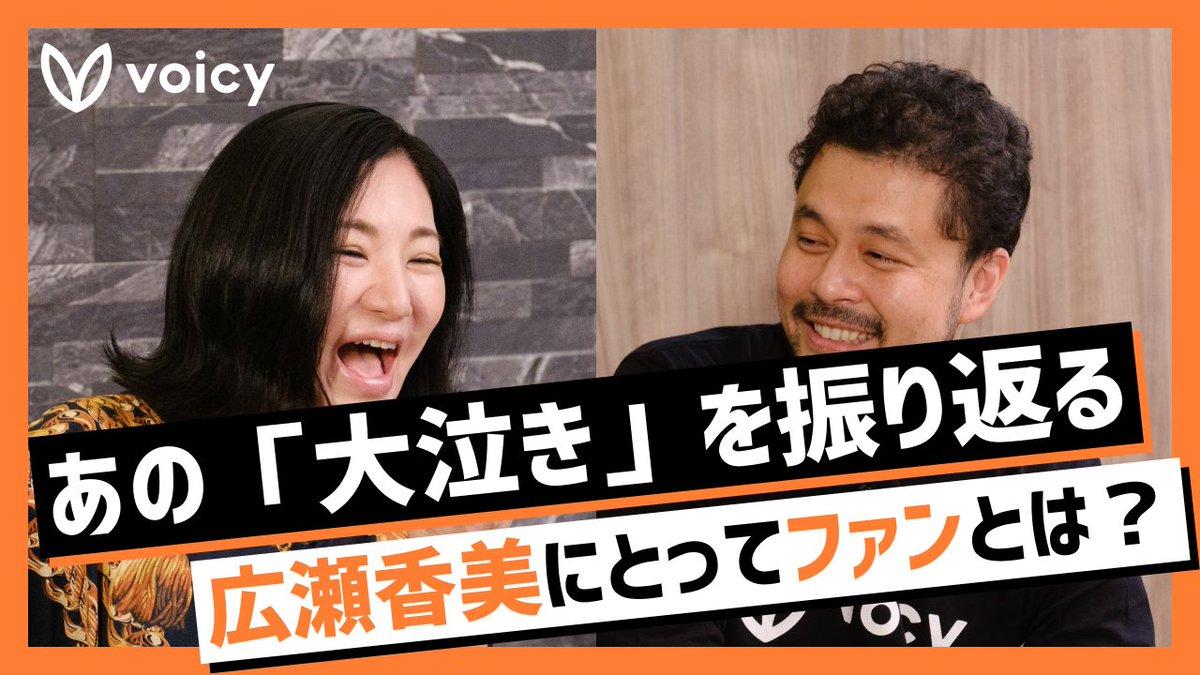✨#Voicyファンフェスタ セッション動画公開✨広瀬香美さん@kohmi・緒方憲太郎さん@ogatakentaroが対談!📝あの「大泣き」を振り返る。広瀬香美にとってファンとは?👇トークセッションを視聴!感想ツイートお待ちしています♪#Voicy