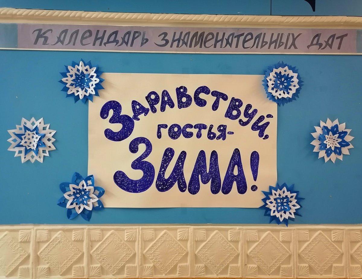Ну что? Здравствуй, гостья - Зима! ❄️ А вы любите зиму? 🤔 : #artcreativers #art #artist #draw #painting #chelyabinsk #work #live #love #live #жизнь #любовь #челябинск #художник #мир #творчество #живопись #рисунок #оформлитель #педагог https://t.co/nzProZn2YP