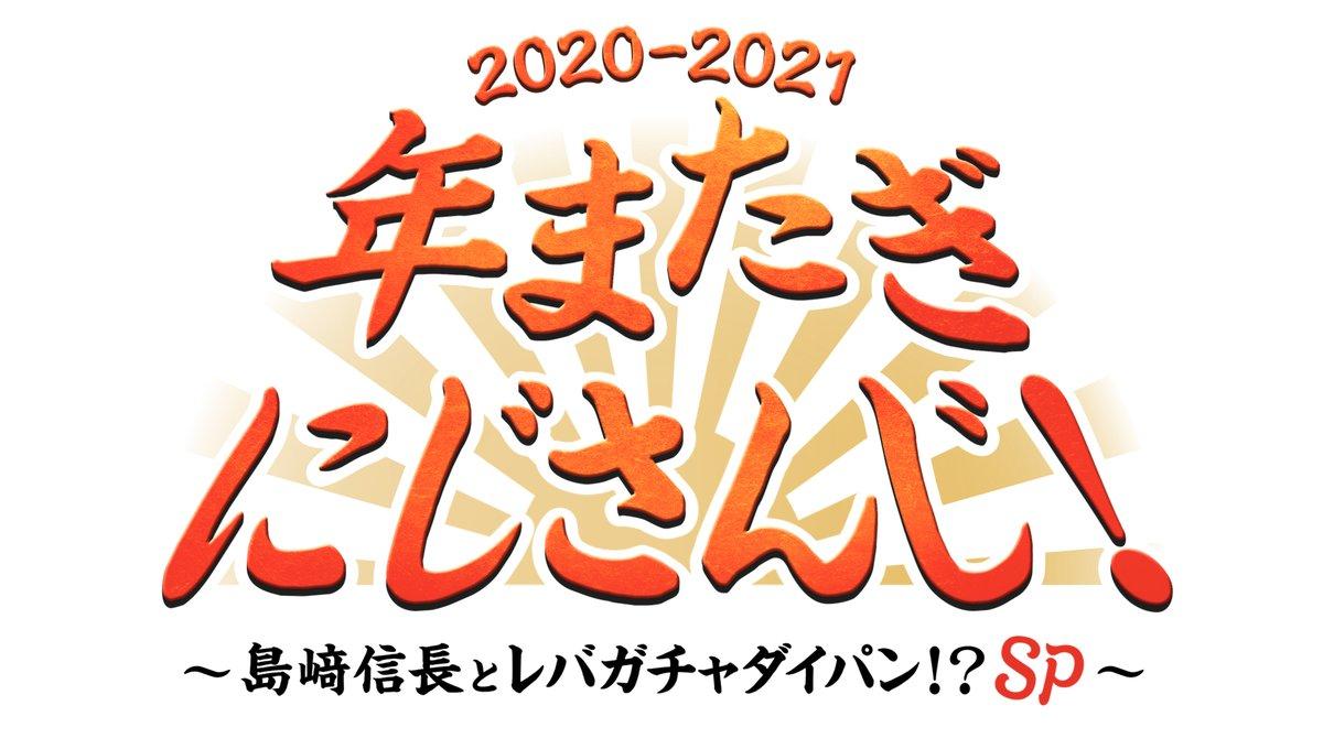 【『年またぎにじさんじ!』放送決定!】にじさんじと一緒に、2021年を迎えよう!TOKYO MX1 & にじさんじ公式YouTube CHにて年越し番組『年またぎにじさんじ! 2020-2021 ~島﨑信長とレバガチャダイパン!?SP~』放送決定!大晦日 23:58〜ON AIR!▽#にじ年越し2021