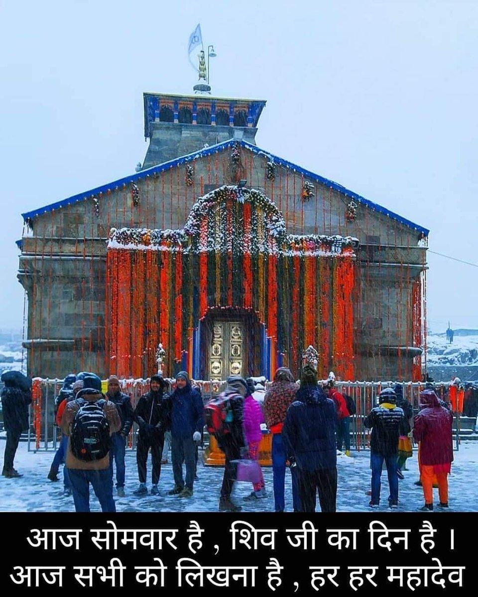 हर दिन शिव के हैं यह जीवन शिव से है, यह संसार शिव से है. शिव ही है जो हमारे अन्तर मन में वास करते हैं क्योंकि सत्य ही शिव है और शिव ही सत्य है    #KedarnathCharDham #kedarnath #Uttarakhand #badrinath #Gangotri #Yamanotri  #BapanRoy https://t.co/xVjg52u4vi