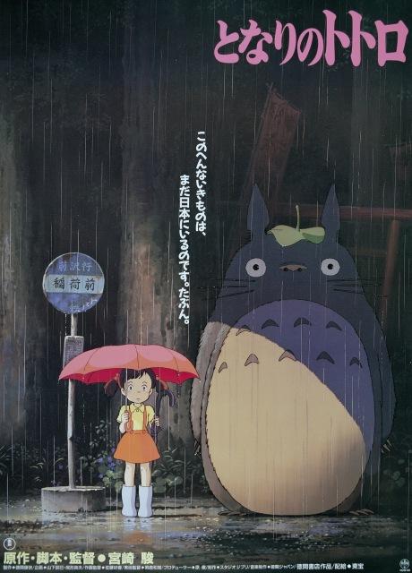 【名作】『となりのトトロ』3年ぶりの劇場興行が決定!宮崎駿監督の『となりのトトロ』が来年2月20日~28日、東京・イオンシネマシアタス調布にて上映されることが発表された。