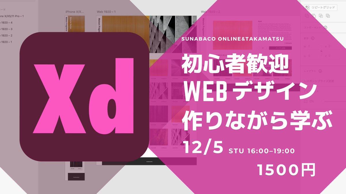 今週12月5日16時からはWebデザイン講座があります!3時間でWebデザインについてガッツリ学べる講座ですオンラインでの参加もできます(๑>◡<๑)▼お申し込み#駆け出しエンジニアと繋がりたい #webデザイン勉強中