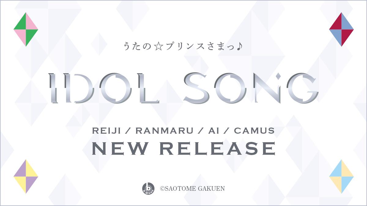 【CD】うたの☆プリンスさまっ♪アイドルソング「嶺二」「蘭丸」「藍」「カミュ」の特設サイトを公開しました。