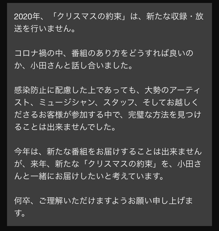 の 小田 和正 2020 クリスマス 約束