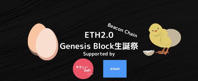 やさしいDeFiのコミュニティから協力いただきまして、イベントページを公開しました!