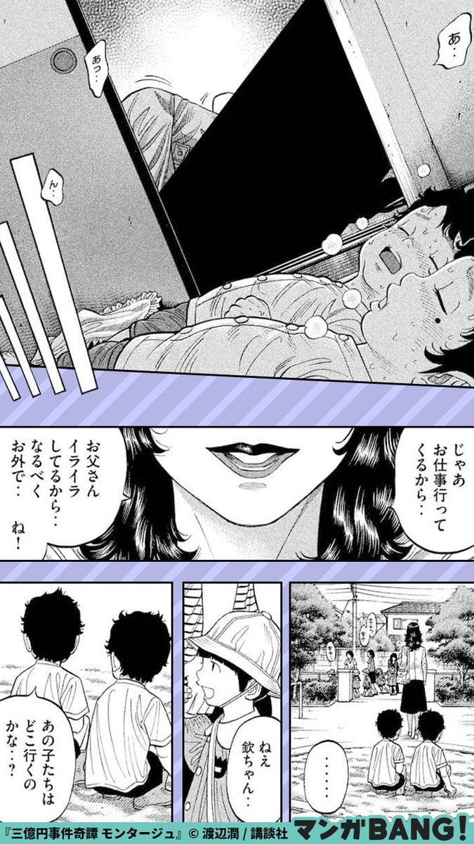 三 億 円 事件 奇 譚 モンタージュ