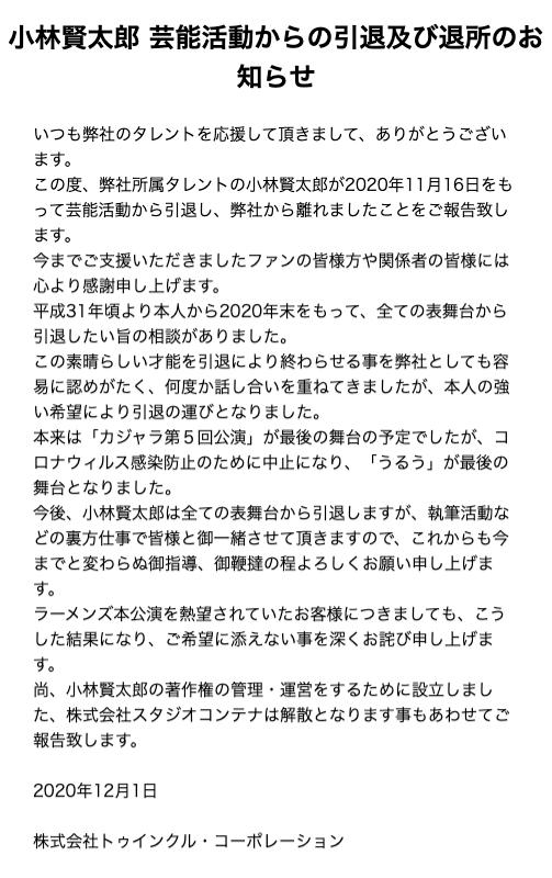 弊社タレントの応援ありがとうございます。この度、小林賢太郎が2020年11月16日をもって芸能活動から引退し、弊社から離れましたことをご報告致します。◆小林賢太郎 芸能活動からの引退及び退所のお知らせ◇小林賢太郎引退を受けて(片桐仁)