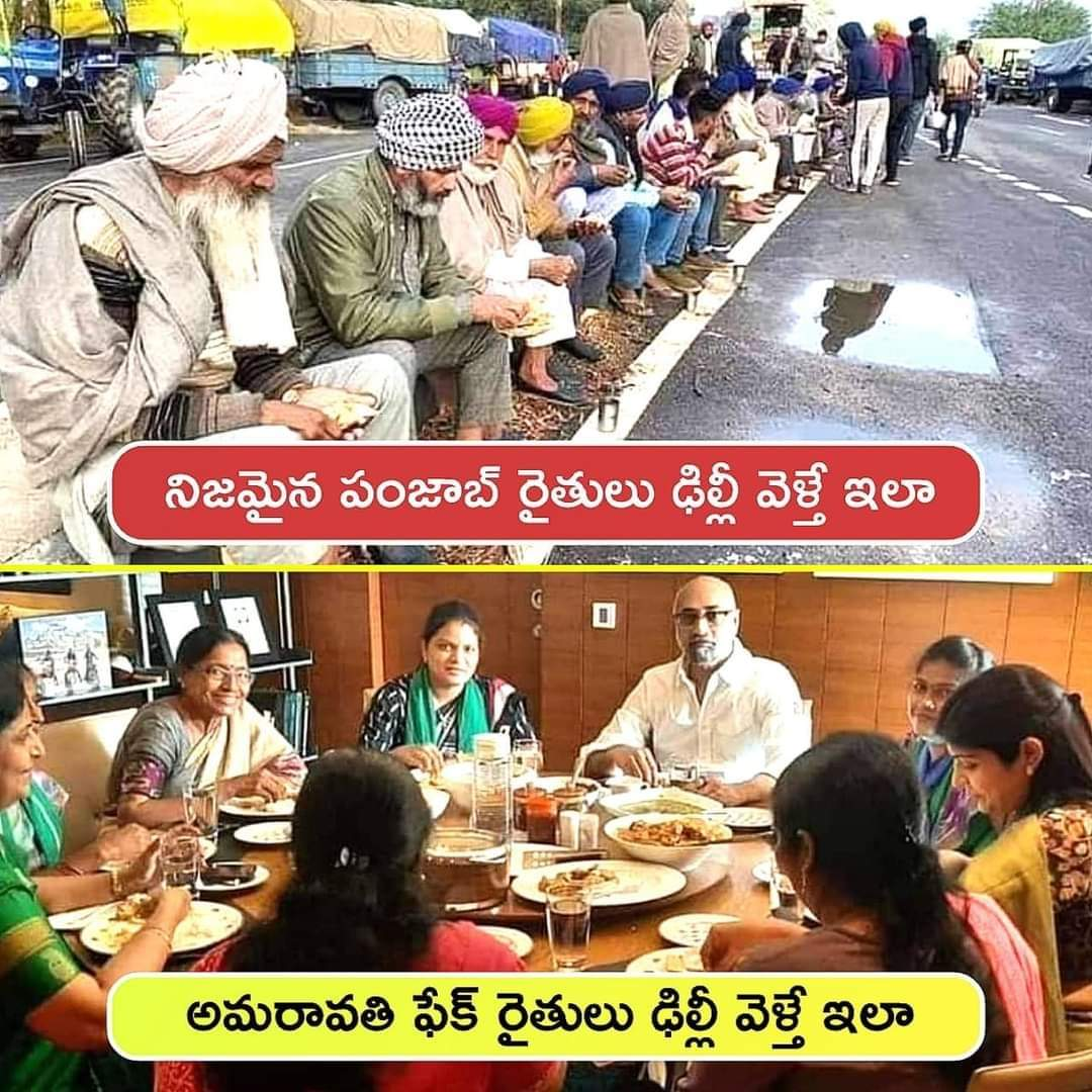#AndhraPradesh #vizag #guntur పంజాబ్ రైతులకు, అమరావతి ఫేక్ రైతులకు తేడా మీరే స్వయంగా చూడండి తమ్ముళ్ళు..🤷 @YSRCParty @BJP4Andhra @ncbn @VSReddy_MP @AmbatiRambabu