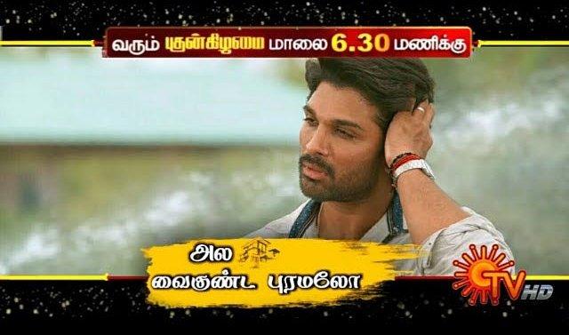 #WorldTelevisionPremiere :  Blockbuster #AlaVaikunthapurramuloo Tamil Version #Vaikuntapuram On #SunTV on 13th December Sunday at 6.30pm 🔥  #AlluArjun #PoojaHegde  #Pushpa #PushpaRajHuntBegins  #AA21 #VaikuntapuramOnSunTV  Follow @OTTGURUJINITHIN 👈 For All New Update's👍🏻