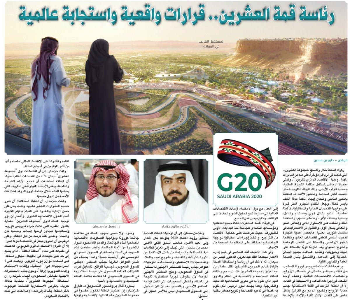 رئاسة قمة العشرين.. قرارات واقعية واستجابة عالمية    #مجموعة_العشرين  #مجموعة_العشرين_في_السعودية #نلهم_العالم_بقمتنا  #G20 #G20SaudiArabia