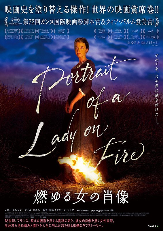【🎬#映画com映画評論 まとめ】「#燃ゆる女の肖像」絵画のように美しい、官能的な「視線の物語」「#ヘルムートニュートンと12人の女たち」映画ファン・フレンドリーな1作「#ミセスノイズィ」元ネタを凌駕して皮肉な狂騒曲へと昇華上記を追加👉 @togetter_jp