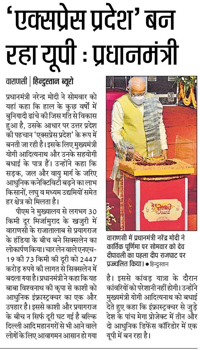 'एक्सप्रेस प्रदेश' बन रहा यूपी: प्रधानमंत्री।