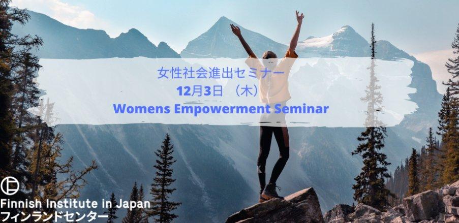 女性社会進出セミナーを開催!プログラムを更新しました。〜女性たちへ、夢見ることをやめて、行動を起こしましょう!人生の舵取りのための女性のエンパワーメント〜期日:12月3日(木)10時〜20時。ご予約▶︎詳細およびプログラム: