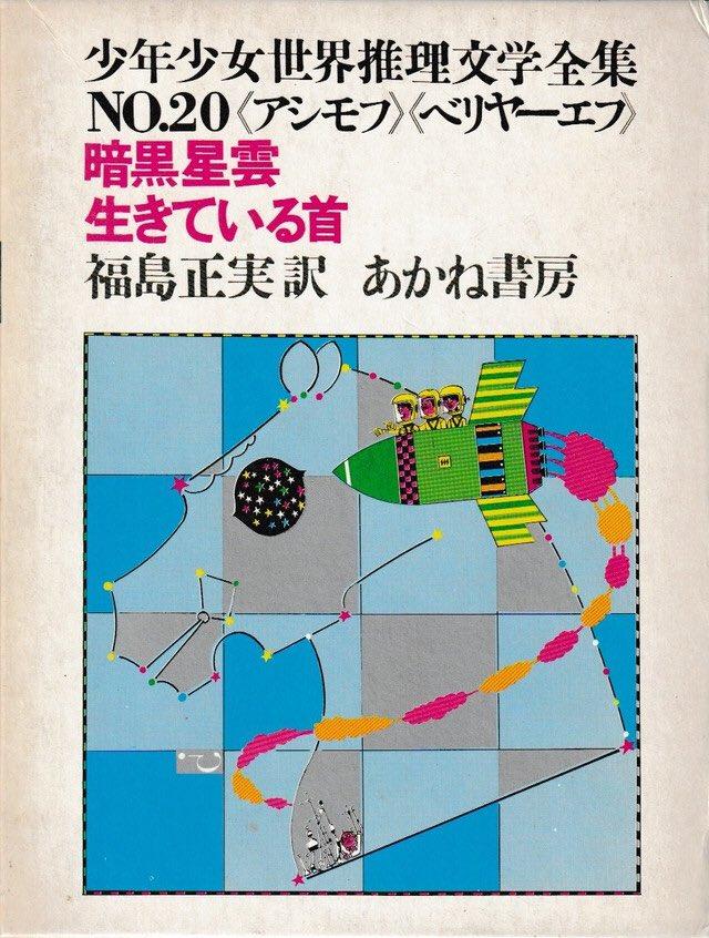"""S.murakami en Twitter: """"少年少女 世界推理文学全集 20 『暗黒星雲 ..."""