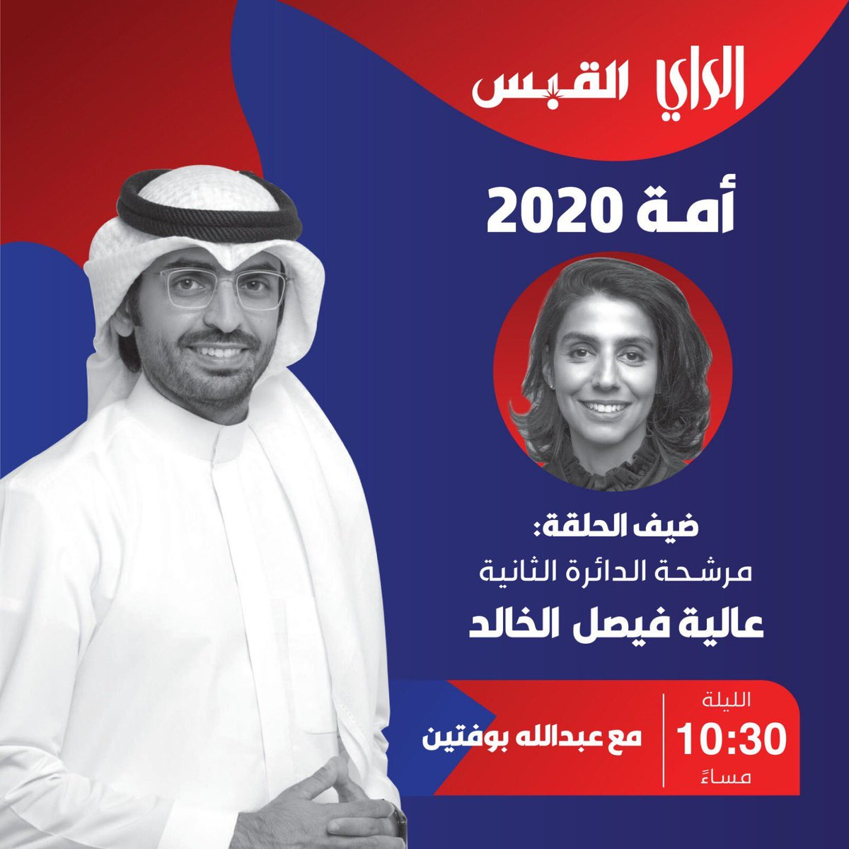 أتشرّف بمتابعتكم لمقابلتي مع الإعلامي عبدالله بوفتين على قناة الراي - القبس الليلة في تمام الساعة ١٠:٣٠ مساءً @AbdullahBoftain   #عاليه_خالد  #الدائرة_الثانية #انتخابات_مجلس_الأمة_2020  #AFK2020
