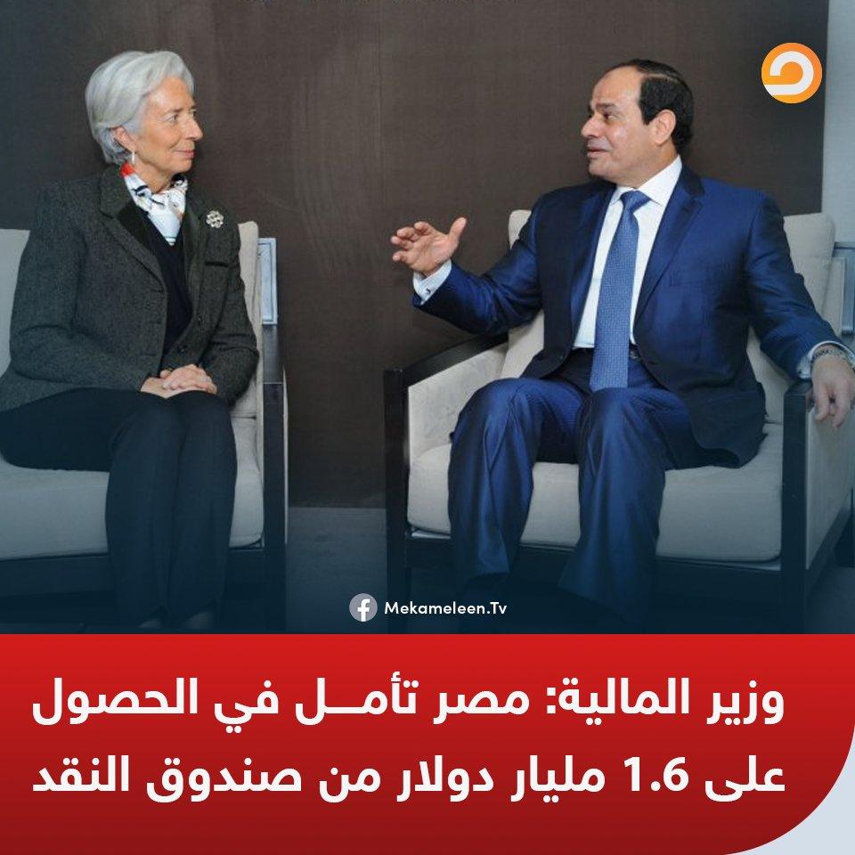 """#وزير_المالية """"محمد معيط"""" يقول إن #مصر تأمل في الحصول على 1.6 مليار دولار من #صندوق_النقد_الدولي بنهاية الشهر الجاري."""