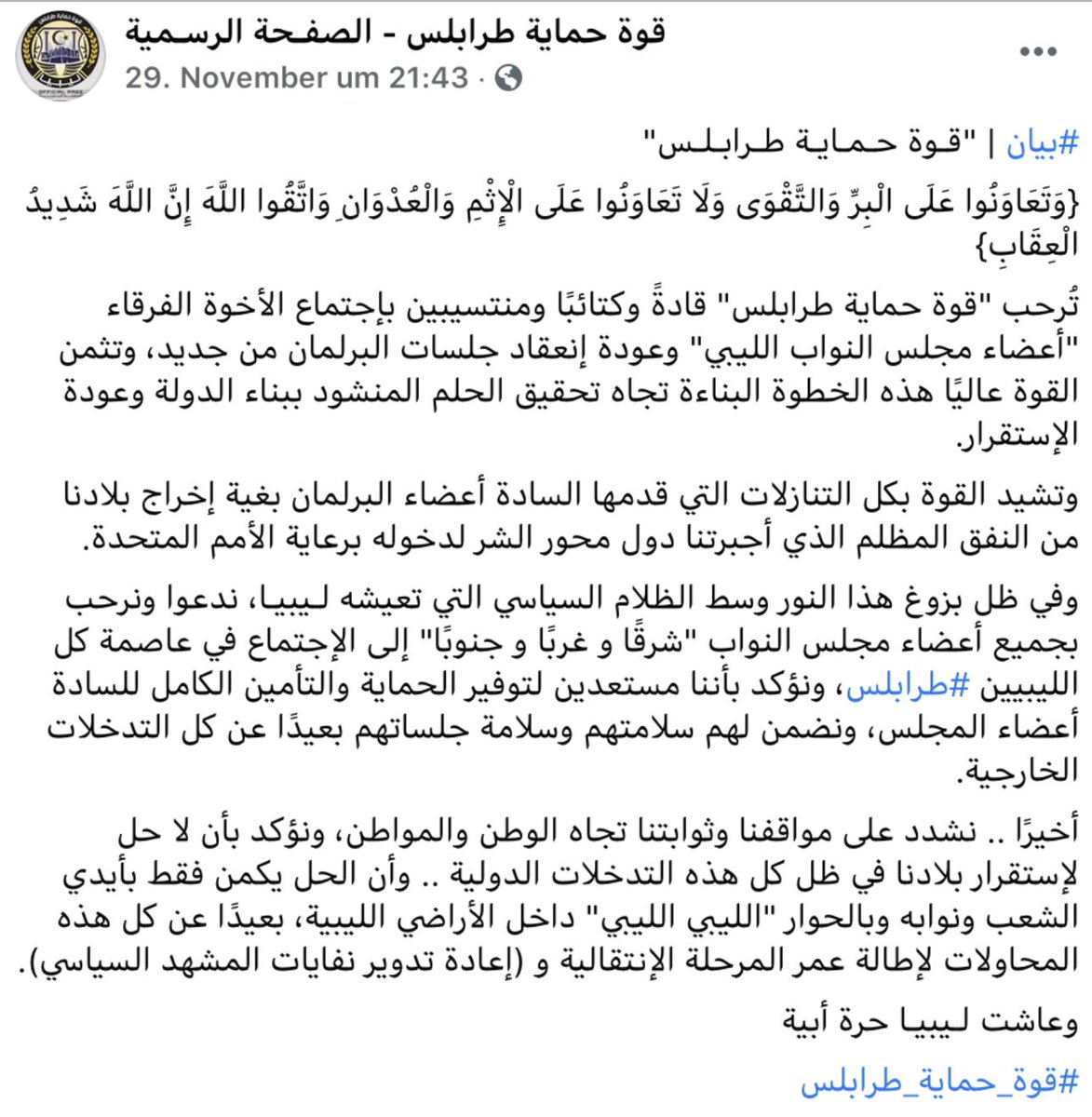 In politics & security news: Tripoli Protection Forces #TPF issues a statement, welcoming progress in #Morocco between delegations of the #HoR and the #HSC as well as the joint unity statement by the HoR emphasising a #Libyan-Libyan solution to end the conflict. #Libya #ليبيا https://t.co/LkuoLxi4WV