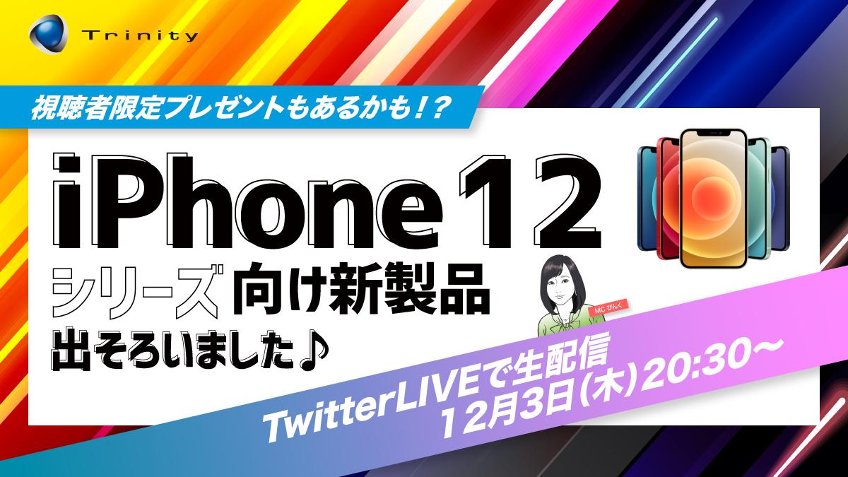 🙌トリニティのTwitterLIVE🙌次回は12月3日(木)20:30~iPhone 12シリーズ対応のトリニティ製品がまもなく出揃います♪新しいiPhoneを手に入れた人は是非チェックしてみてください(みのる)#生配信 #Periscope #Twitterライブ