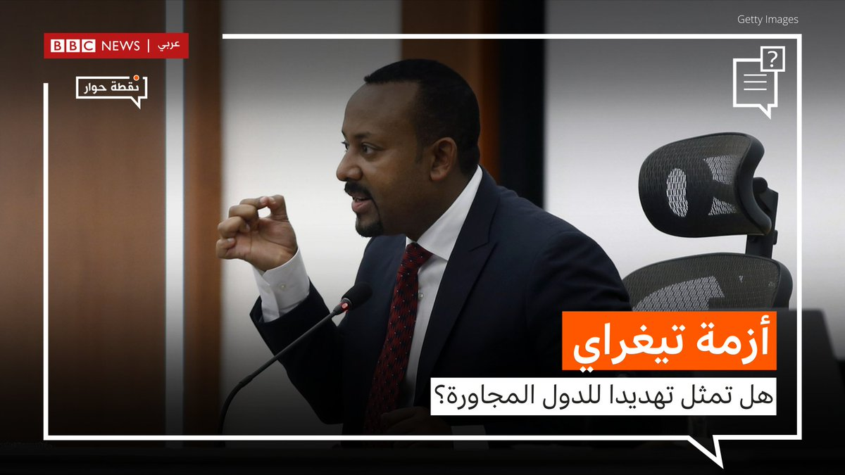 #آبي_أحمد يتهم زعماء #تيغراي بتسميم قائد إثيوبي قبل بدء العملية العسكرية.  #إثيوبيا #إقليم_تيغراي