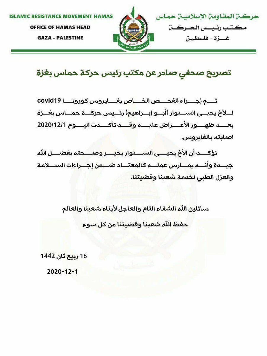The head of #Hamas in #Gaza has been infected with #COVIDー19