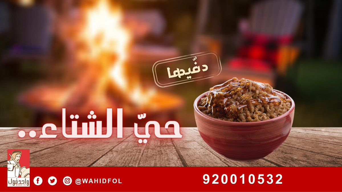 واحد فول نتعاون مانتهاون Wahidfol Twitter