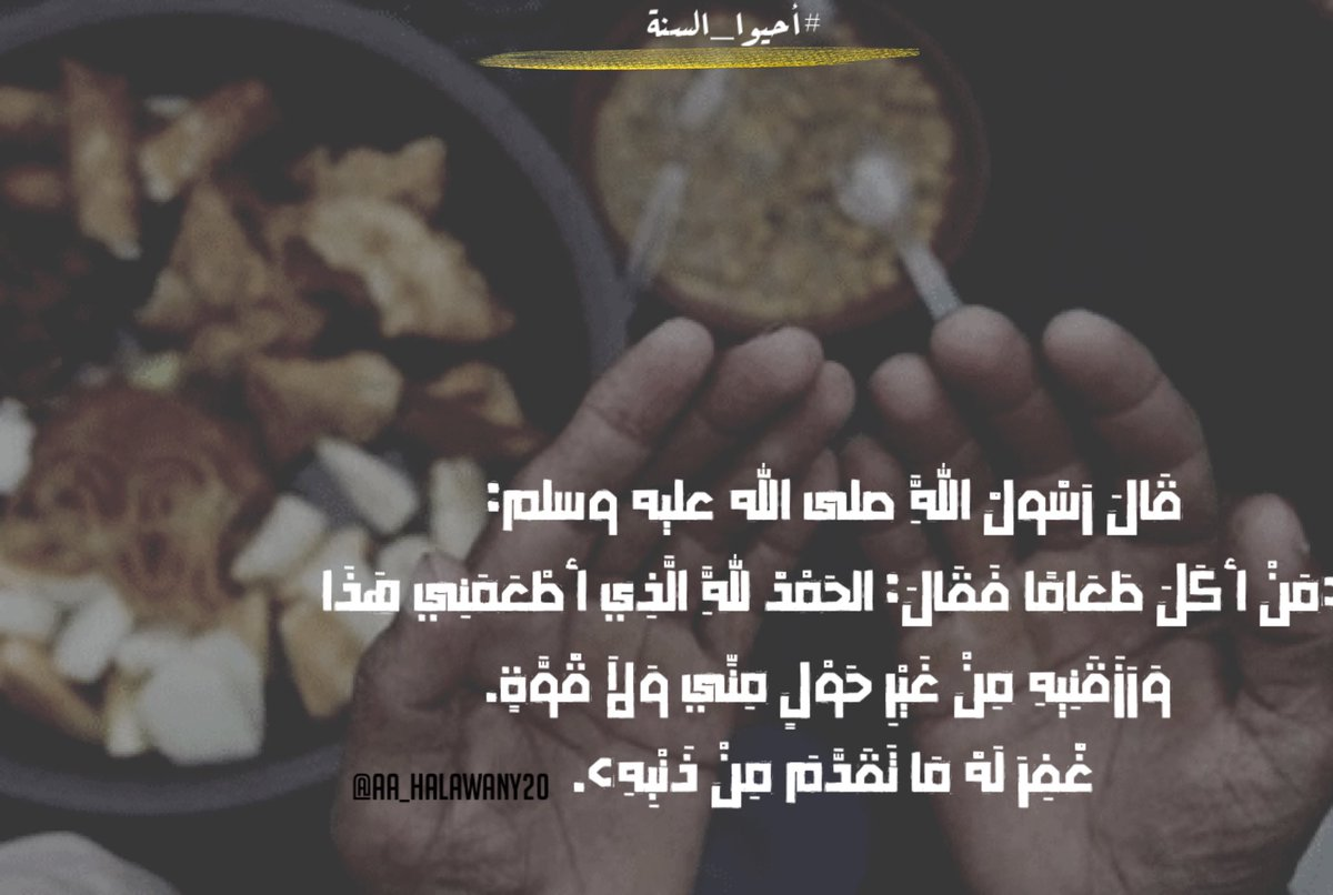 #أحيوا_السنة #مكة #المدينة #الإسلام #islam #مكه_المكرمه #الأجواء_الجميلة #أكل #الحمدلله #النعم