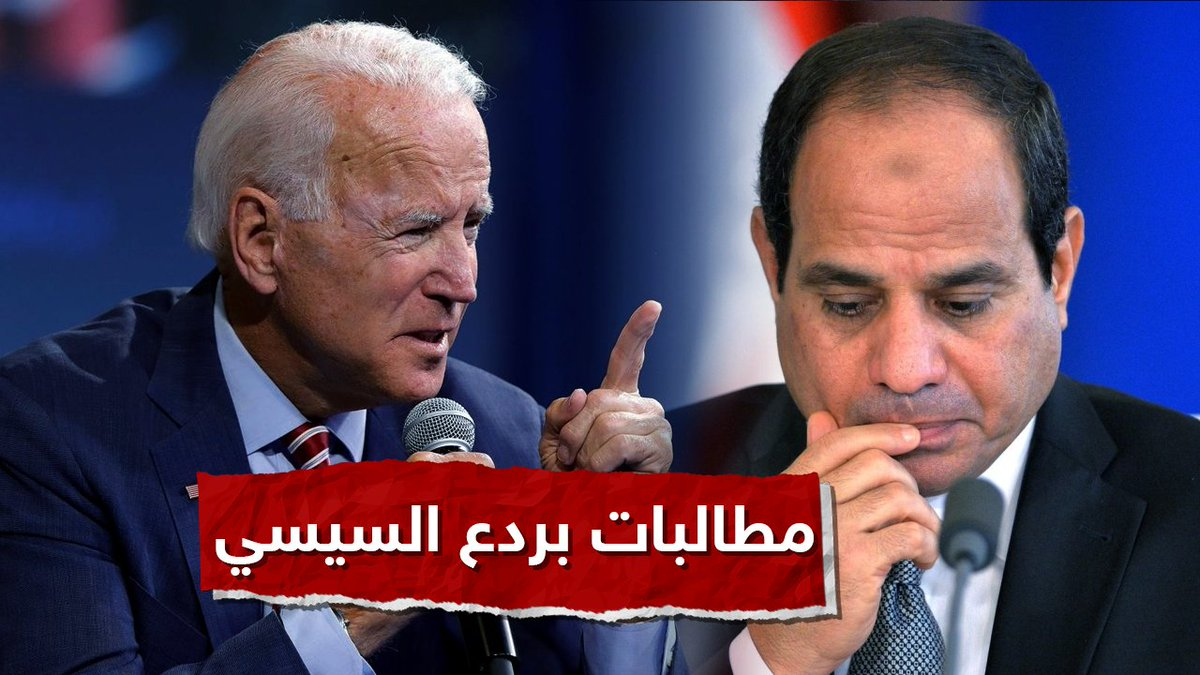 """منظمات حقوقية تطالب """"جو #بايدن"""" بوقف سياسة #ترامب الداعمة لانتهاكات #حقوق_الإنسان في #مصر والضغط على #السيسي للإفراج عن المعتقلين"""