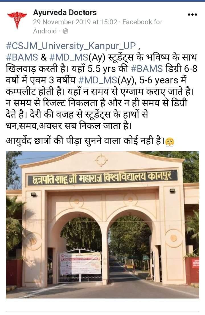 #CSJM_University_Kanpur #Ayurveda #UttarPradesh #Trending @moayush @aajtak @ndtv @CSJM_University @PMOIndia @anandibenpatel
