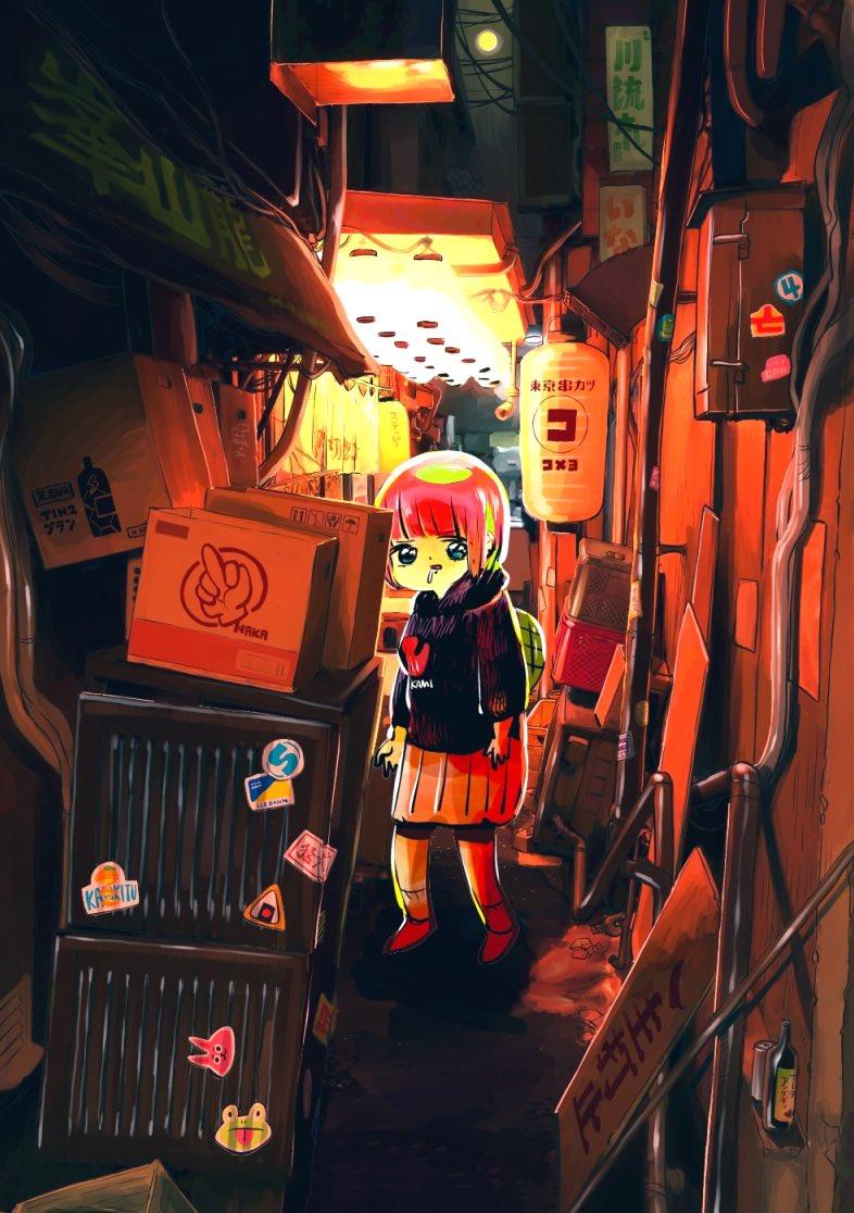 新宿に出没する妖怪