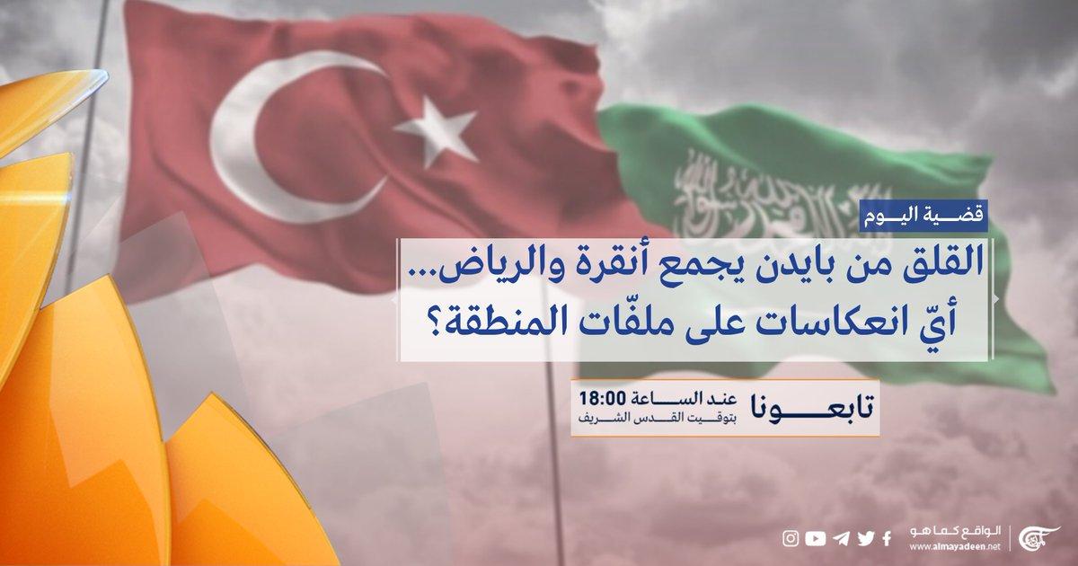 """يكشف موقع المونيتور عن مبادرة تركية لفتح قناة محادثات سرية مع """"إسرائيل"""". الخطوة تتزامن مع تقارب برز في الأيام الماضية بين #أنقرة و #الرياض.  تابعوا التفاصيل في #التحليلية. #تركيا  #السعودية"""