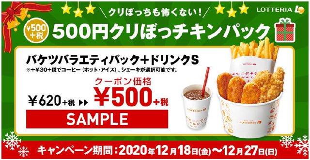 【お得】ロッテリア、クリぼっち用のパックを発売!その名も「500円クリぼっチキンパック」。通常620円のところ、クーポンを提示すると500円となる。18日より10日間限定で販売。