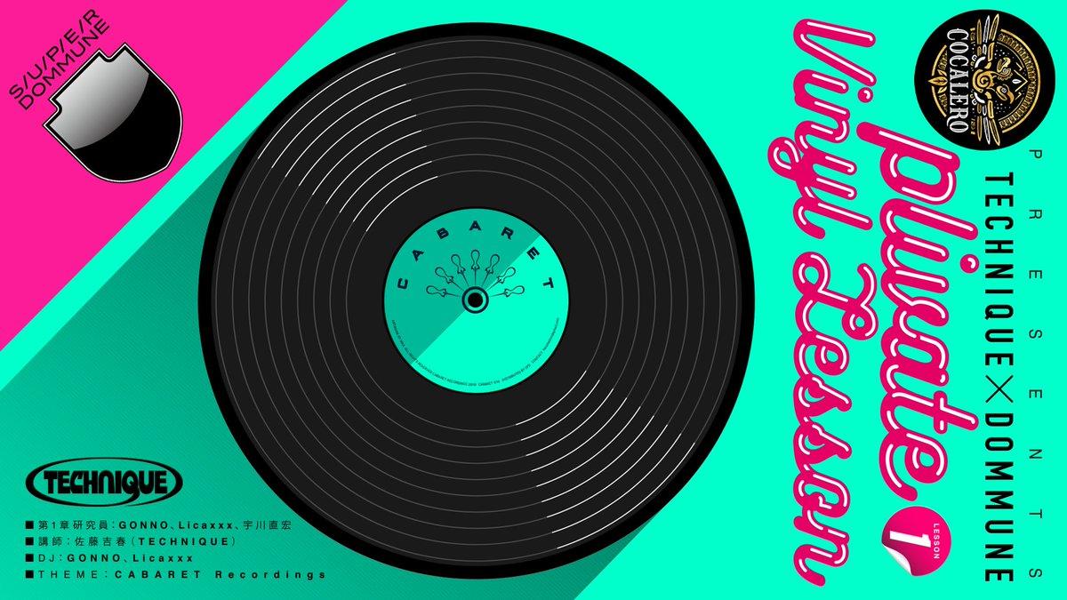 緊急NEWS!全く新しいヴァイナル教育新番組明日より開始!<12/2水>■19時-24時@COCALEROJP Presents @TECHNIQUE_TOKYO x #DOMMUNE「PRIVATE VINYL LESSON」第1章 ■研究員:GONNO、Licaxxx、宇川直宏■講師:佐藤吉春(TECHNIQUE)■テーマ:CABARET Recordings●超限定予約▶︎