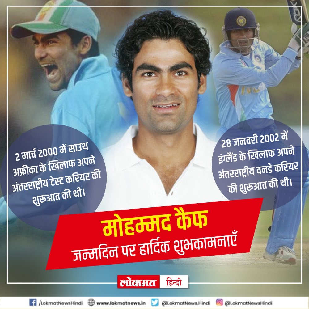 ✔️ U19 World Cup winning captain ✔️ 2002 #NatWestfinal hero ✔️ A fielder par excellence  Former India batsman @MohammadKaif turns 40 today ! Many many returns of the day for you ! @MSAalamOfficial #Cricket #MSAalam #BCCI @BCCI #ICC