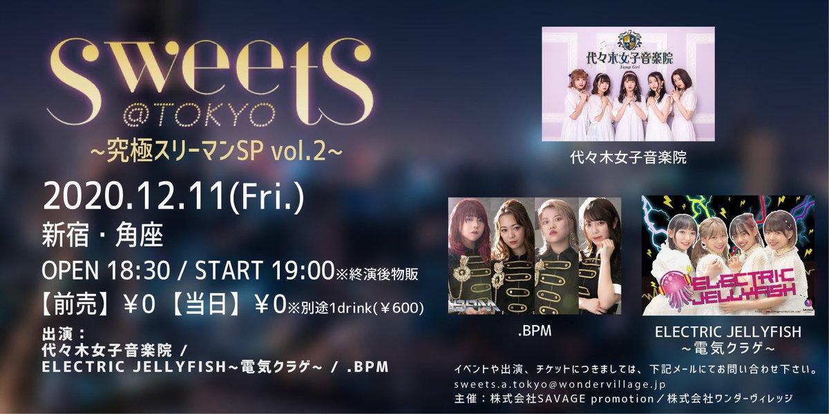 【12/11(金)💃新宿LIVE】SWEETS@TOKYO~究極スリーマンSP vol.2~新宿角座<前売>¥0+1drink(¥600)Op18:30 St19:00▼チケット🎟(12/7月 21時~)代々木女子音楽院 / ELECTRIC JELLYFISH~電気クラゲ~ / .BPM#SWEETS