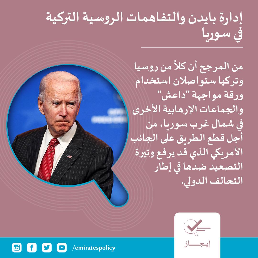 إدارة #بايدن والتفاهمات الروسية التركية في #سوريا #الولايات_المتحدة #روسيا #تركيا #إيجاز #مركز_الإمارات_للسياسات
