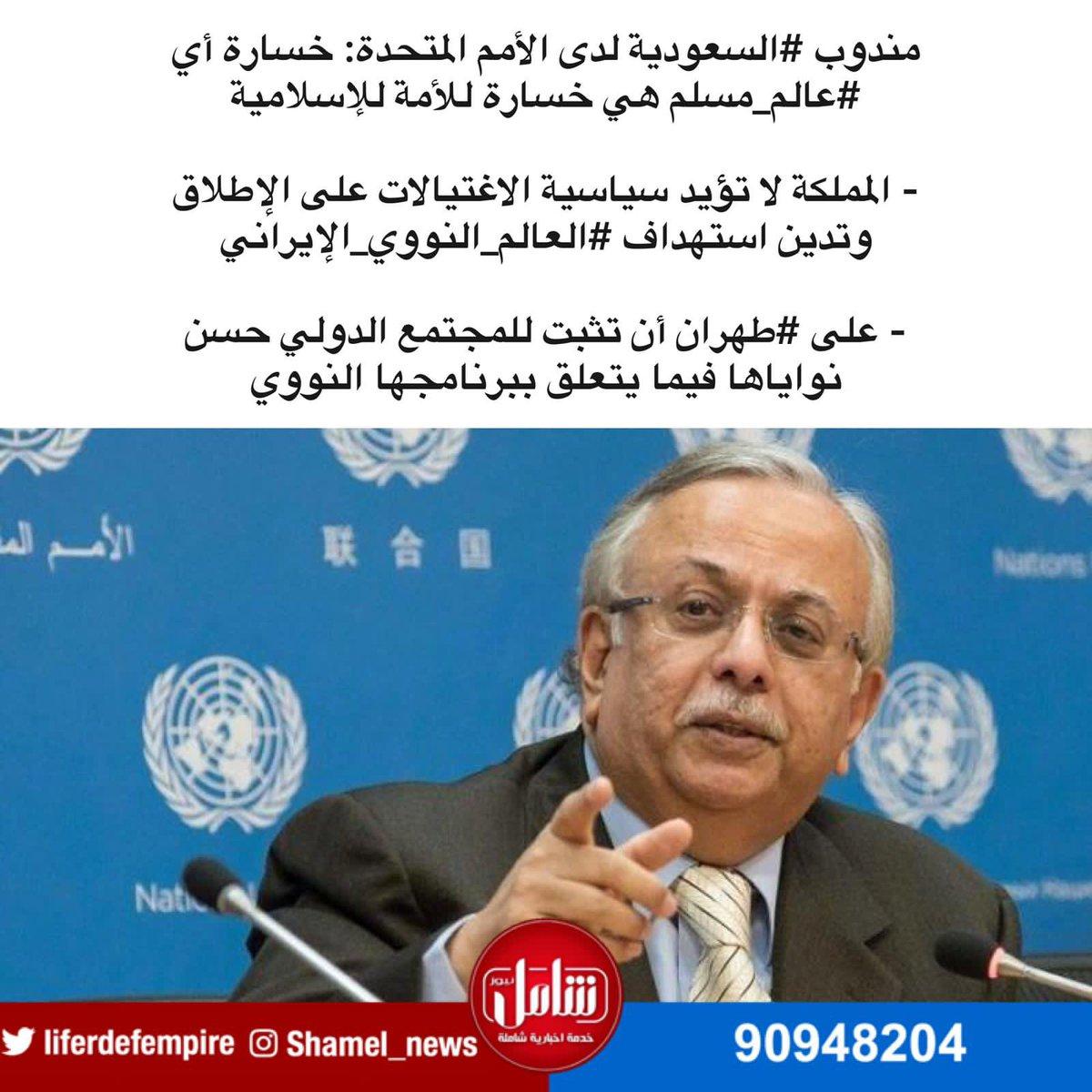 مندوب #السعودية لدى الأمم المتحدة: خسارة أي #عالم_مسلم هي خسارة للأمة للإسلامية  - المملكة لا تؤيد سياسية الاغتيالات على الإطلاق وتدين استهداف #العالم_النووي_الإيراني  - على #طهران أن تثبت للمجتمع الدولي حسن نواياها فيما يتعلق ببرنامجها النووي