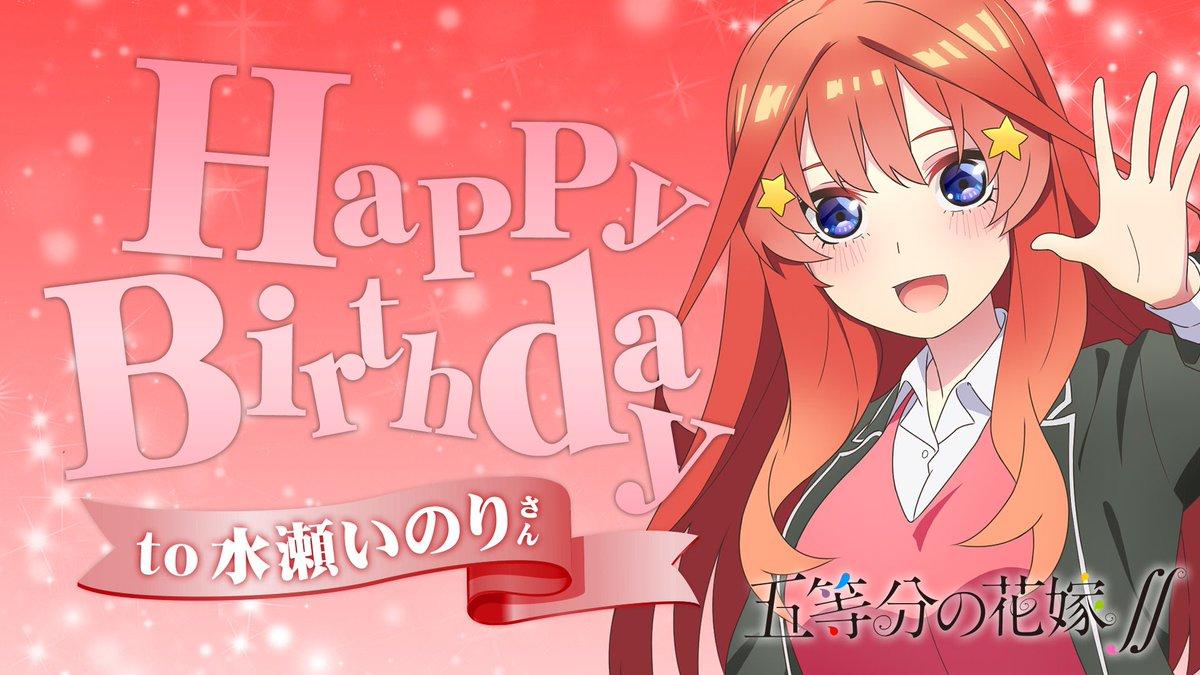 🌟Happy birthday 12/2🌟本日12月2日は、食いしん坊な中野家の五女・五月役、#水瀬いのり さんのお誕生日です!水瀬さん、お誕生日おめでとうございます♪#五等分の花嫁