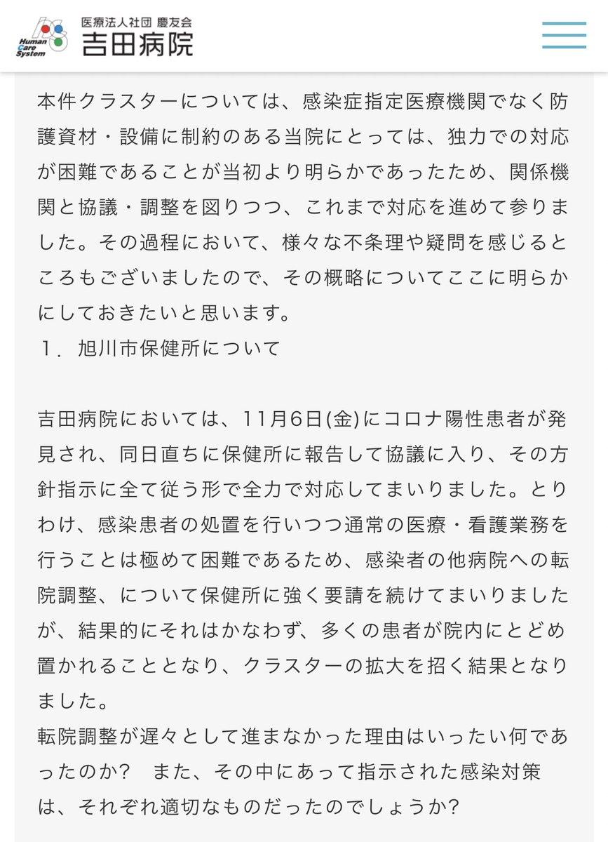 道内最大の新型コロナウイルス感染者(162名うち職員50名以上)が出た旭川市の吉田病院が公式HPでバチクソキレてるから見て