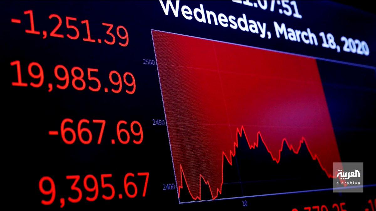 خسائر اقتصادية بالمليارات وفقدان لملايين الوظائف.. كيف سيتضرر الاقتصاد العالمي من جائحة #كورونا؟  #العربية