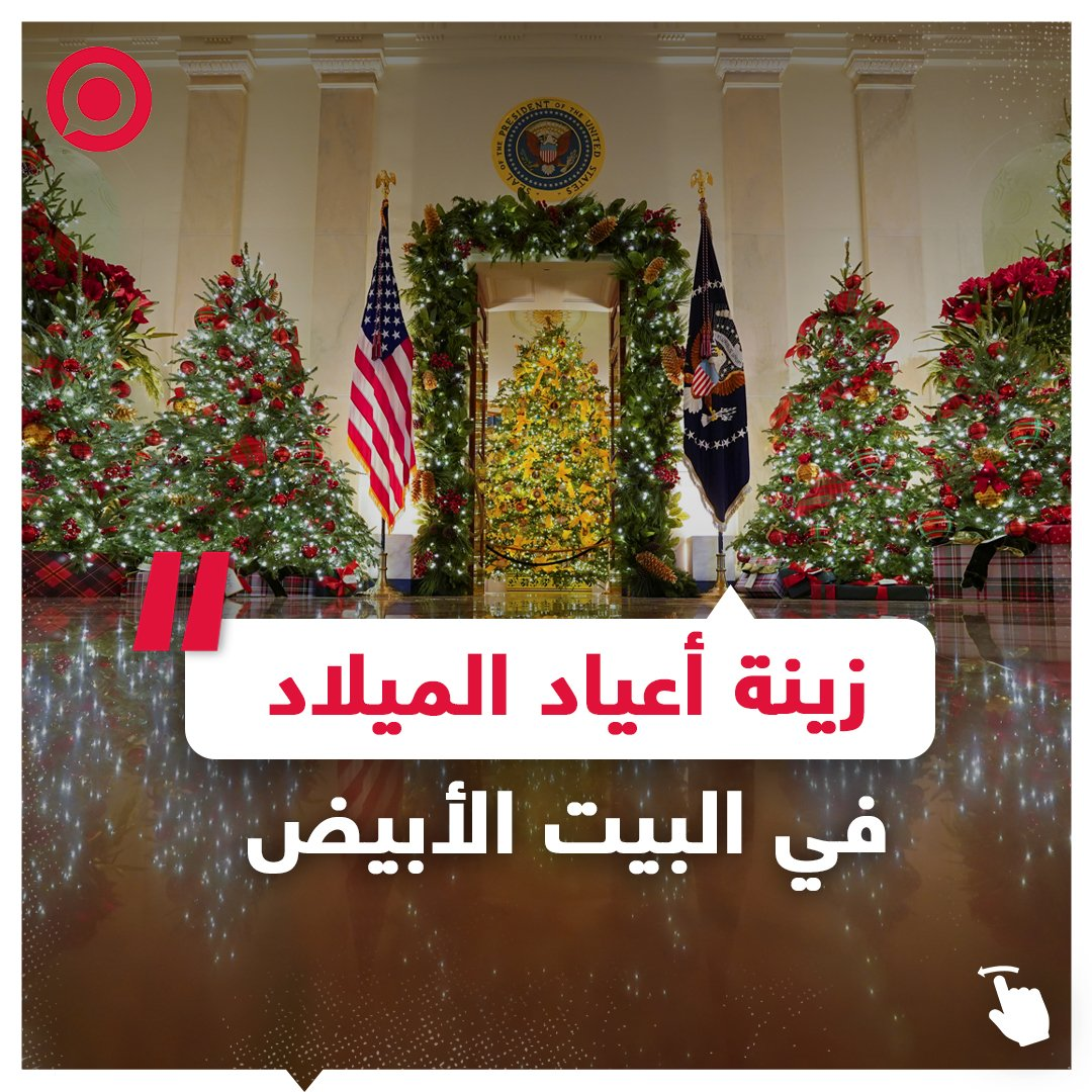 """تحت شعار """"أمريكا الجميلة"""".. تزيين قاعات البيت الأبيض، من الغرفة الشرقية إلى الغرفة الحمراء، في آخر عيد ميلاد لعائلة الرئيس المنتهية ولايته دونالد ترامب. وساعد متطوعون في تزيين القصر"""