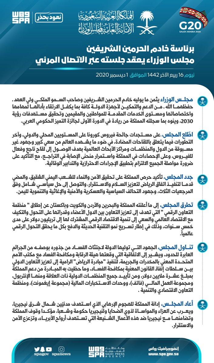 برئاسة #خادم_الحرمين_الشريفين .. #مجلس_الوزراء يجدد تأكيد حرص المملكة على تحقيق الأمن والنماء للشعب اليمني الشقيق، والمضي قدما لتنفيذ #اتفاق_الرياض. #واس