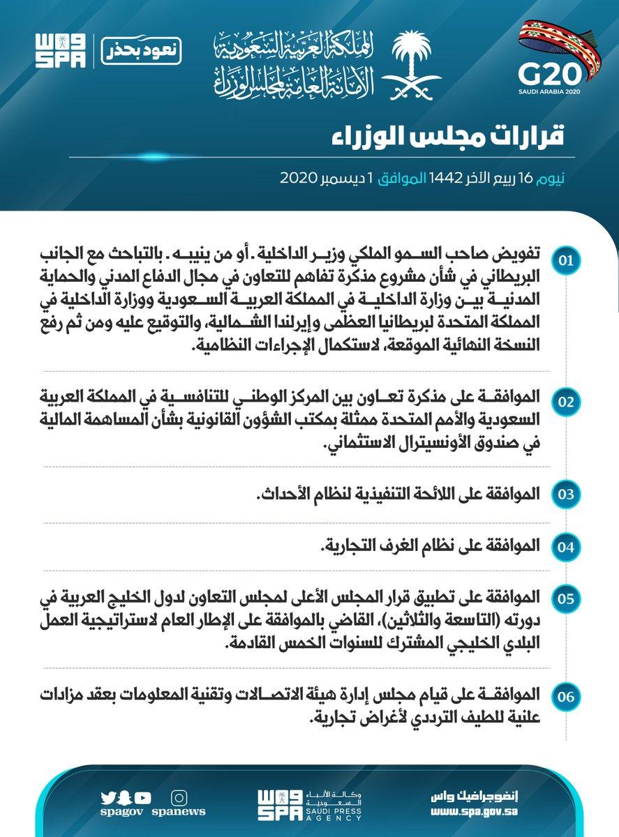 قرارات #مجلس_الوزراء منها الموافقة على اللائحة التنفيذية ل #نظام_الأحداث ، وعلى #نظام_الغرف_التجارية. #واس