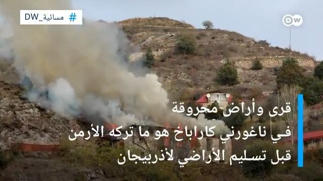 في نزوحهم خارج كاراباخ... الأرمن حرقوا بيوتهم ونبشوا قبور موتاهم #مسائية_DW #ناغورني_كاراباخ #أرمينيا #أذربيجان