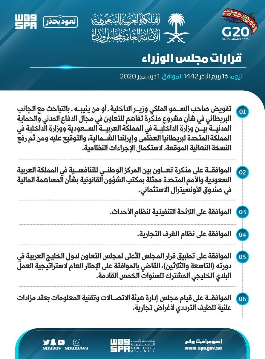 قرارات #مجلس_الوزراء منها الموافقة على اللائحة التنفيذية لنظام الأحداث، و #نظام_الغرف_التجارية. #واس