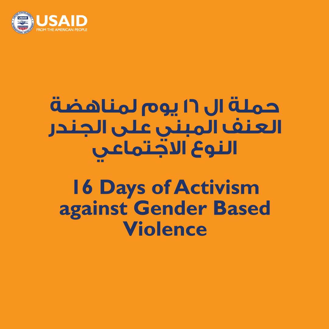 According to @UN_Women: Since the outbreak of #COVID19, there has been a 📈 in reports of violence against women around the world. #GBV threatens lives, halts progress, & undermines societies. It deprives women and girls of their right to a life free from violence. #16Days