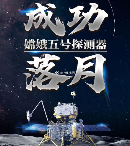 Cartel de la Chang'e 5 (pone «éxito en el alunizaje de la sonda Chang'e 5»). https://t.co/JGVLXyZgMa
